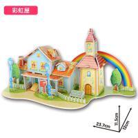 ?3D立体拼图儿童玩具DTY手工3-6岁男女孩智力拼板城堡玩具礼物? 咖啡色 彩虹屋