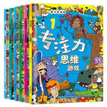 5分钟玩出专注力训练书全6册0-2-3-4-6岁幼儿园脑力训练思维游戏书找