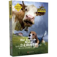 写给孩子的动物文学:会走路的牛奶 [波] 扬・格拉鲍夫斯基 等,韦苇 9787569924619