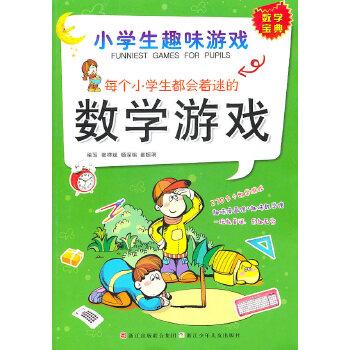 【二手书8成新】小学生趣味游戏:每个小学生都会着迷的数学游戏 张祥斌  杨深桃  崔振明 9787534263651