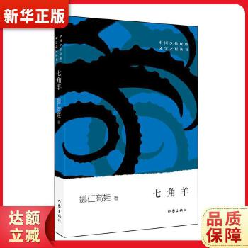 七角羊 娜仁高娃 9787521205855 作家出版社 新华书店 品质保障 全新正版图书 全国大部分物流已陆续恢复中