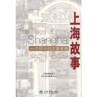 上海故事 上海音像资料馆,SMG电视新闻中心 上海书店出版社 9787545801385