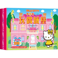 现货正版 Hello Kitty磁力贴绘本玩偶城堡凯蒂猫儿童绘本游戏书 童书 启蒙早教 礼品新书 凯蒂猫网推荐畅销书