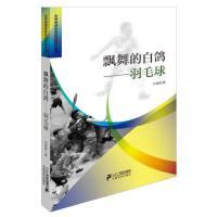飘舞的白鸽羽毛球 刘晓树 二十一世纪出版社 9787556800858