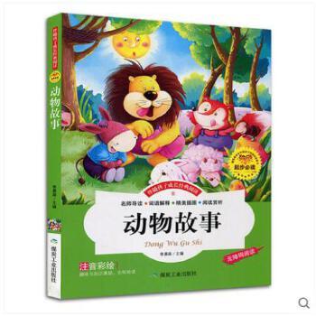 儿童一二年级课外书畅销图书少儿故事书6-12岁小学生版