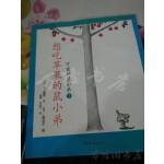 【旧书二手书85品】想吃苹果的鼠小弟 /(日)中江嘉男文 南海出版公司
