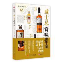 威士忌赏味指南 从威士忌初学者进阶高手的 快速读本 威士忌的种类 制作方法 器皿搭配 美食搭配 威士忌品鉴 书籍