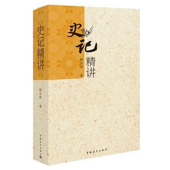 史记精讲 韩兆琦 9787500675549 中国青年出版社 稀缺正版珍品书籍!购买时请注意书籍详情定价于售价关系!避免产生误会谢谢!