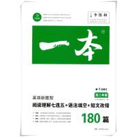 包邮2020版 开心一本(高二)英语阅读理解七选五+语法填空+短文改错180篇第4次修订
