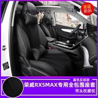 荣威RX5MAX坐垫rx5max专用座套内饰改装四季通用全包座垫防水耐脏