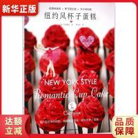 纽约风杯子蛋糕 9787512210417 井关和美 中国民族摄影艺术出版社 新华书店 正品保障