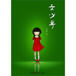 女少年 秋微 中国戏剧出版社 9787104033141