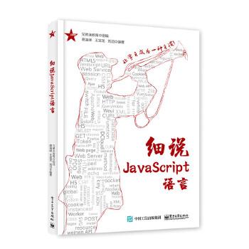 细说JavaScript语言(pdf+txt+epub+azw3+mobi电子书在线阅读下载)