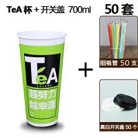 加厚一次性牛皮奶茶杯子带盖咖啡豆浆热饮纸杯果汁打包杯Cn TEA款700ml 50个带盖