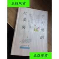 【二手旧书9成新】冬天里的红苹果 (红蜻蜓少年随笔丛书)CC BB3