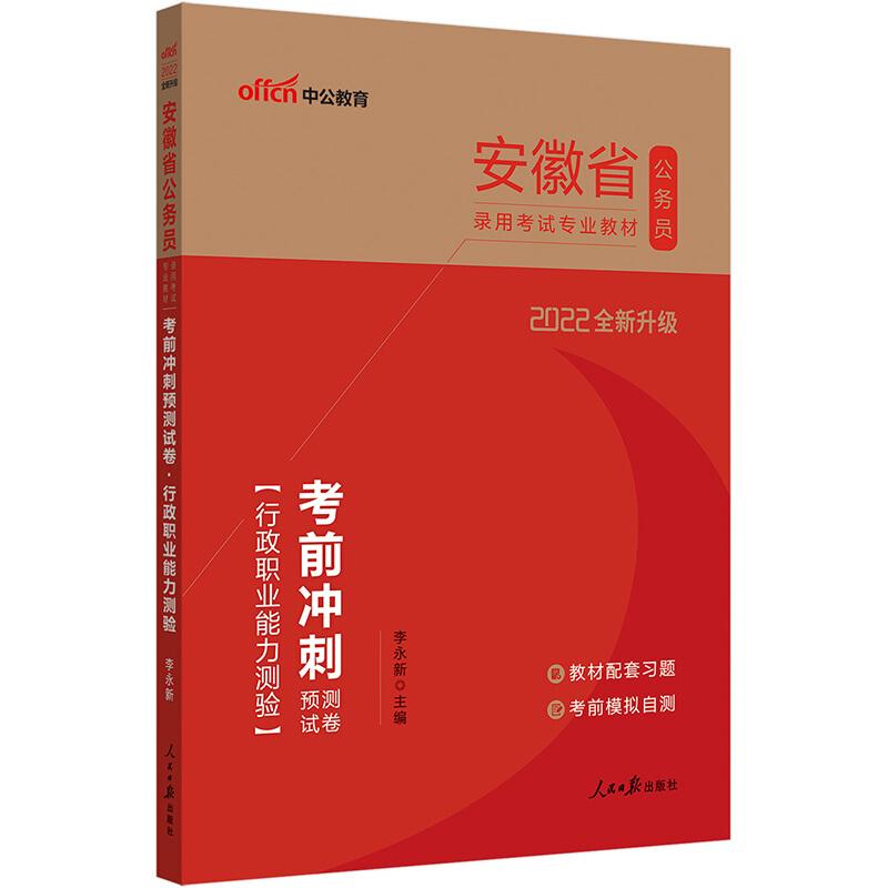 中公教育2020安徽省公务员考试:考前冲刺预测试卷行政职业能力测验