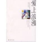 【新书店正版】爱上浪漫〔英〕行波顿 ,刘凯芳上海译文出版社9787532732807