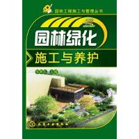 园林工程施工与管理丛书--园林绿化施工与养护