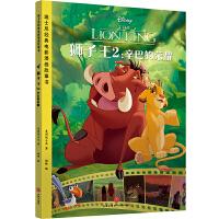 迪士尼经典电影漫画故事书 狮子王2:辛巴的荣耀