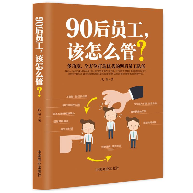 90后员工,该怎么管 企业员工管理方面的书籍 说话技巧沟通 企业管理人力资源行政管理 如何管理员工带好团队 人际交往心理学书籍
