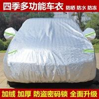 天津一汽夏利N5专用车衣车罩盖车布防雨防晒防尘遮阳加厚汽车外套