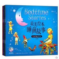 儿童书美绘本睡前故事全4册8开本彩图注音版少儿童绘本睡前故事亲子读物(4册装)爱我你就亲亲我 在一起不分离 这个世界真奇妙