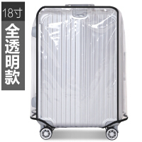 行李箱保护套透明防水拉杆箱旅行防尘罩20/24/26/28寸 加厚皮箱套