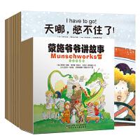 蒙施爷爷讲故事双语典藏版第一辑全11册 适合小学二年级的英语绘本小学一年级 幼儿童英语启蒙有声绘本3