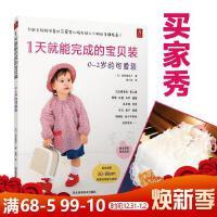 1天就能完成的宝宝装0-2岁的手作服儿童手作服下装服装裁剪自学