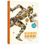 墙书系列 竞技通史 耕林童书馆中国少年儿童百科全书儿童读物6-12岁幼儿科普绘本3-6-7-10-12岁宝宝适合的书2