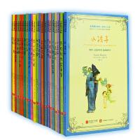 (23册)全球最经典的一百本少儿书    儿童童话故事书6-12岁注音版少儿读物 小学生课外书必读一二三四五六年级阅读书籍