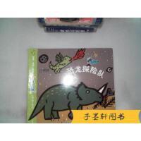【旧书二手书9成新】探索 发现 学习 小袋鼠: 恐龙探险队 周兢 张杏如 主编 南京