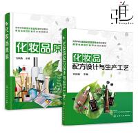 L2册 化妆品原料 化妆品配方设计与生产工艺 刘纲勇 肤发用芳香口腔 清洁美容 护肤品配方设计教程书籍 配制 天然成分