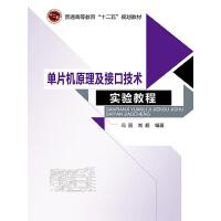 单片机原理及接口技术实验教程