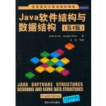 Java软件结构与数据结构(第4版)(世界著名计算机教材精选)