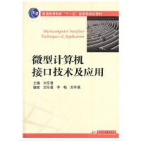 微型计算机接口技术及应用(第三版)(刘乐善)