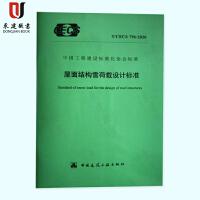 屋面结构雪荷载设计标准(T/CECS796-2020)
