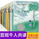 长青藤国际大奖小说系列书籍一、二、三辑 妖精的小孩等全16册 9-15岁青少年读物畅销儿童文学金奖作品 金牌作家书儿童