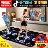 ?舞霸王无线跳舞毯双人电视接口体感游戏机家用加厚跑步跳舞机