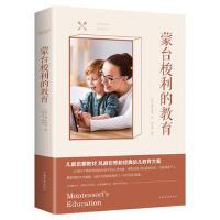 蒙台梭利的教育 育儿书籍3-6岁0-3岁新生儿早教书 麻烦的3岁关键的6岁前 家长阅读 父母必读 家庭教育孩子的书籍