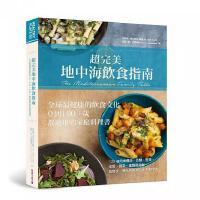 现货台版《超完美地中海�食指南:全球健康的�食文化》常常生活出版 0到100+�q都�m用的家庭料理��
