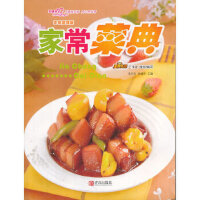 【二手旧书8成新】家常菜典:回馈版 王作生,张绪华 9787543636392 青岛出版社