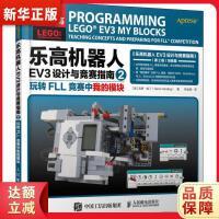 乐高机器人EV3设计与竞赛指南2 玩转FLL竞赛中我的模块,人民邮电出版社,[美]吉恩・哈丁(Gene Harding)