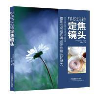 L正版轻松玩转定焦镜头 WINDY Co. 9787802368347 中国摄影出版社