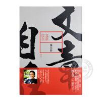 现货《文章自在》张大春 新经典文化 港台原版 繁体中文 正版 散文文章写作