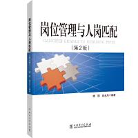 岗位管理与人岗匹配(第2版)