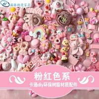新少女心粉色福袋仿真奶油DIY手机壳材料包卡通动物饰品树脂配件上新