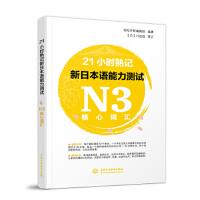 水利水电:21小时熟记新日本语能力测试N3核心词汇
