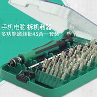 45合一螺丝刀套装 多功能螺丝批批头带磁 带镊子加长杆9001 n0h