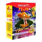 【赠同款笔记本】老鼠记者全球版礼盒装第15辑71-75册共5本 6-7-8-9-12岁小学生一二三四年级课外阅读图书籍